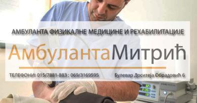 Амбуланта Митрић